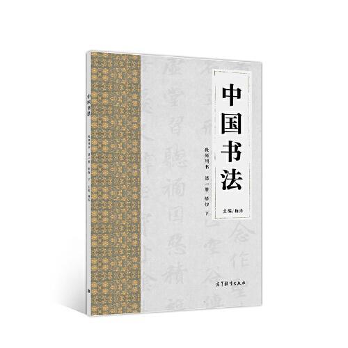 中国书法 教师用书 第一册 格物 下