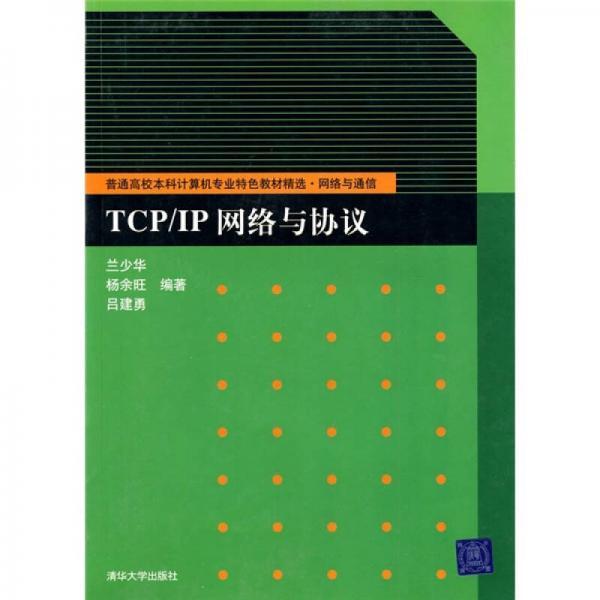 TCP/IP网络与协议