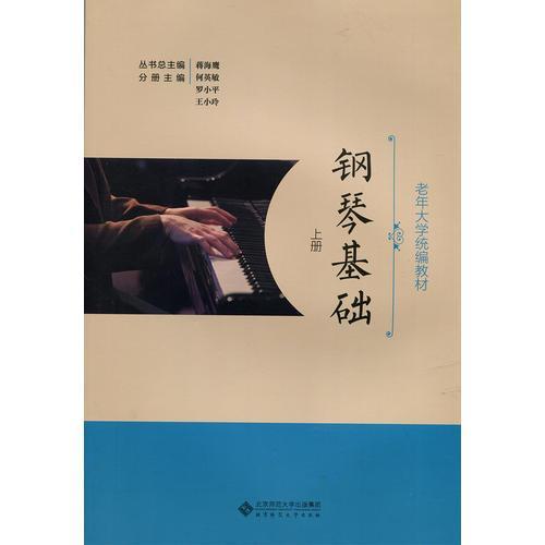 钢琴基础(上下册)