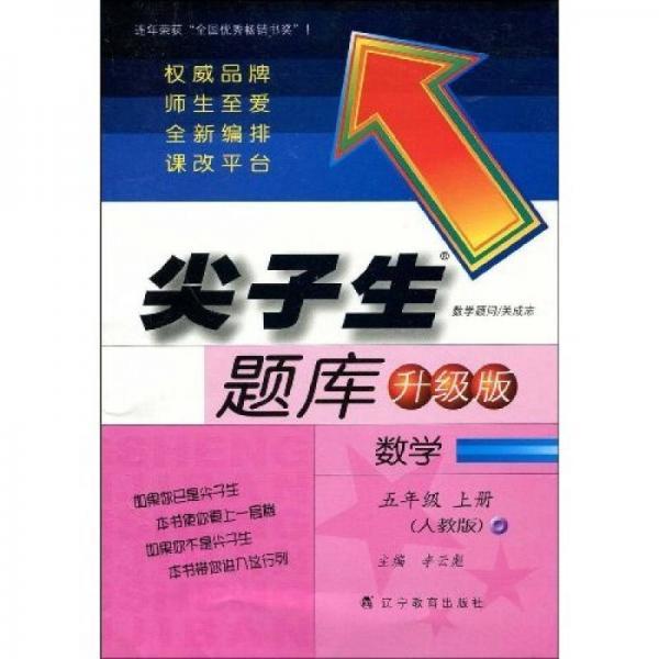 尖子生题库:数学5年级上册(人教升级版)