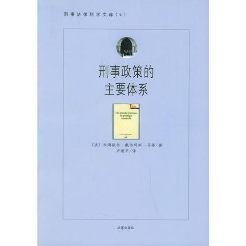 刑事政策的主要体系——刑事法律科学文库