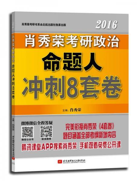肖秀荣2016考研政治命题人冲刺8套卷