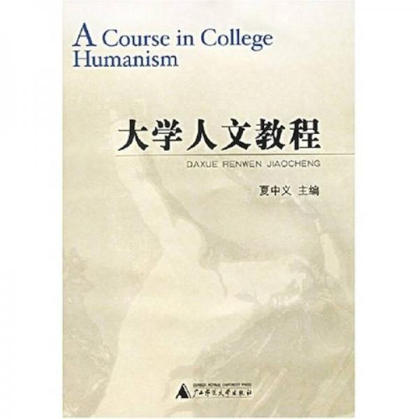 大学人文教程