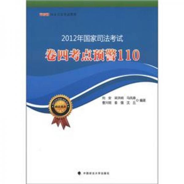 司考通·国家司法考试教材:2012年国家司法考试卷四考点预警110