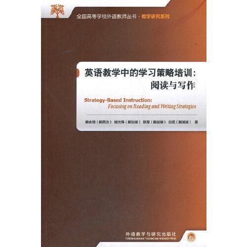 英语教学中的学习策略培训:阅读与写作(2020)