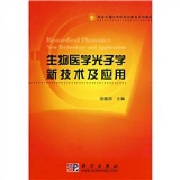 西安交通大学研究生教育系列教材:生物医学光子学新技术及应用