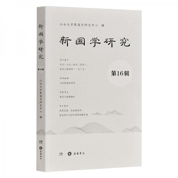 新国学研究(第16辑)