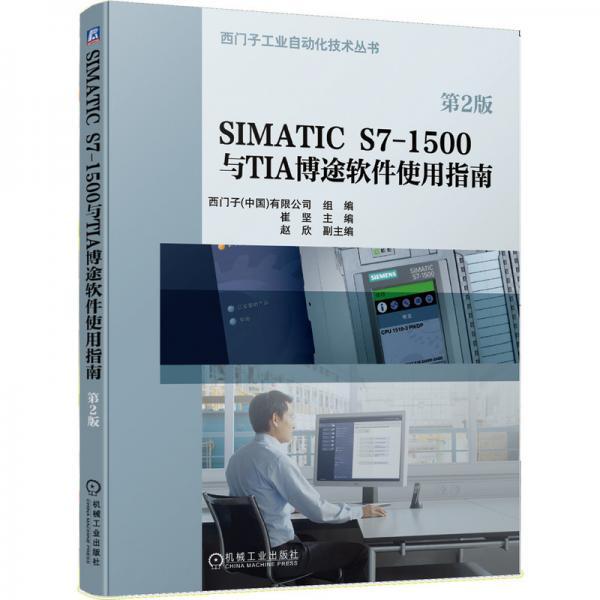 SIMATICS7-1500与TIA博途软件使用指南(第2版)