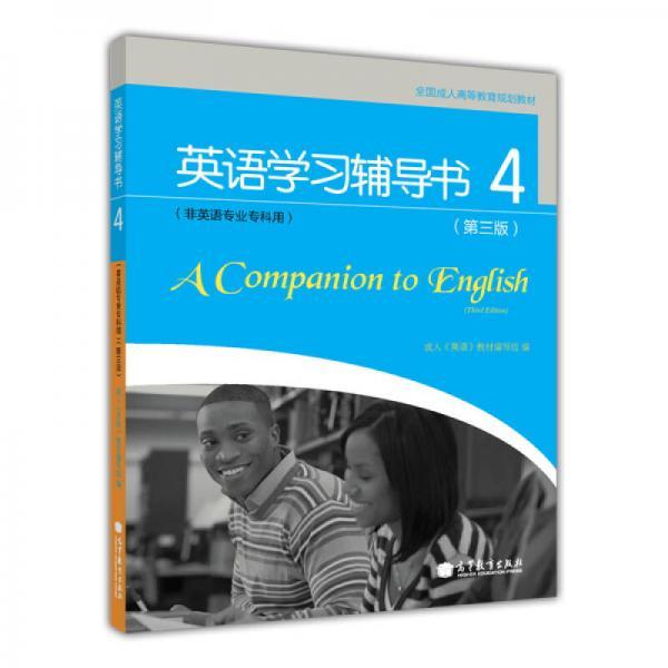 全国成人高等教育规划教材:英语学习辅导书4(第3版)(非英语专业专科用)