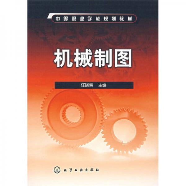 中等职业学校规划教材:机械制图