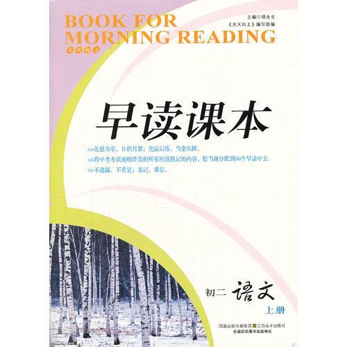 早读课本初二语文上册