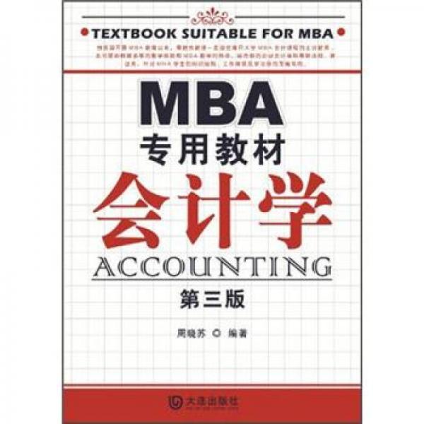 MBA专用教材:会计学(第3版)