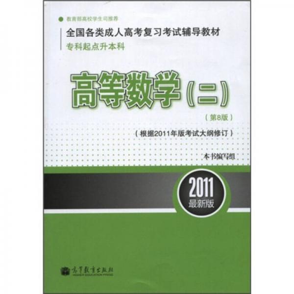 全国各类成人高考复习考试辅导教材·专科起点升本科:高等数学2(第8版)(2011最新版)