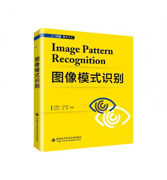 图像模式识别