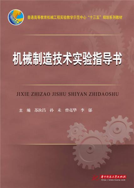 机械制造技术实验指导书