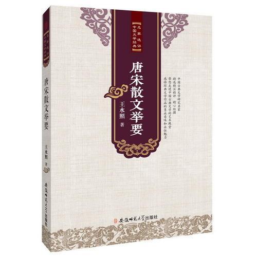 名家选评中国文学经典·唐宋散文举要