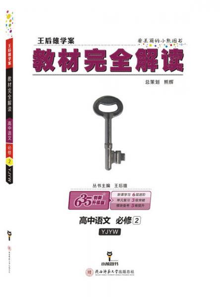 王后雄学案 教材完全解读  高中语文  必修2  配粤教版