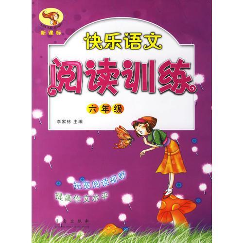 快乐语文阅读训练:六年级