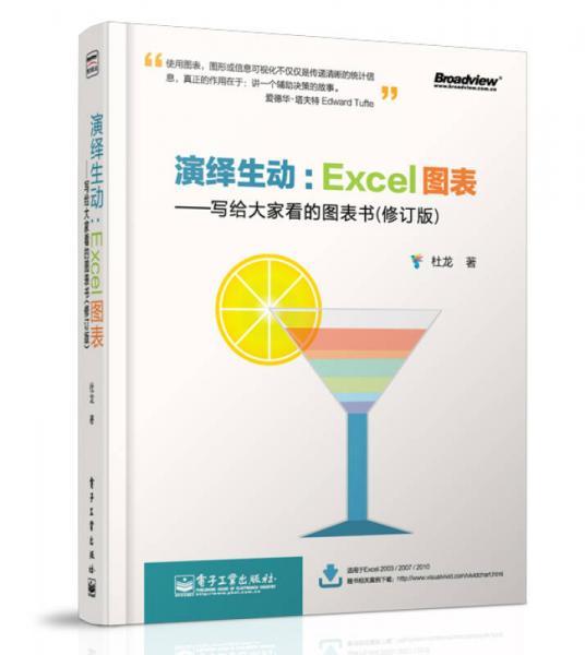 演绎生动:Excel图表(写给大家看的图表书)(修订版)(全彩)
