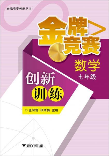 金牌竞赛创新训练:数学(7年级)