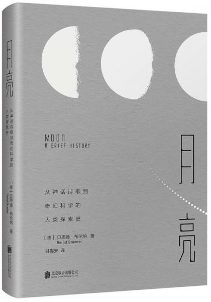 月亮 : 从神话诗歌到奇幻科学的人类探索史