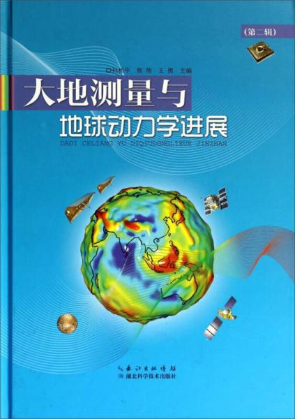 大地测量与地球动力学进展(第2辑)