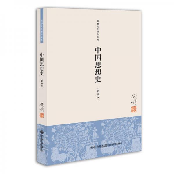 中国思想史
