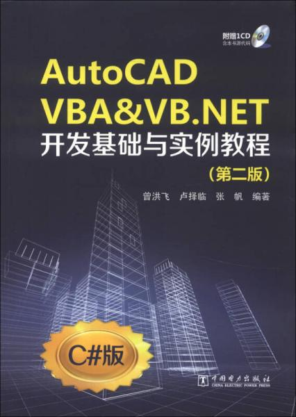 AutoCAD VBA&VB.NET开发基础与实例教程(第2版)