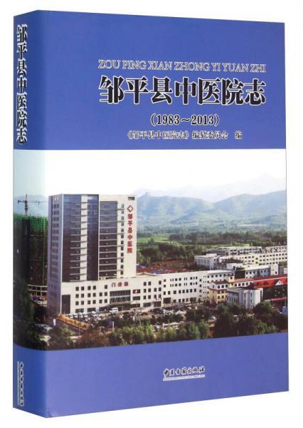 邹平县中医院志(1983-2013)
