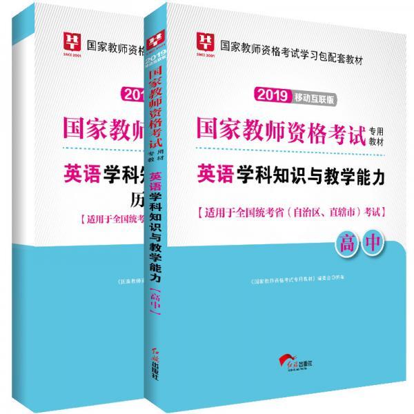 华图版2019国家教师资格证考试教材:英语学科知识与教学能力(教材+试卷套装2册)高中