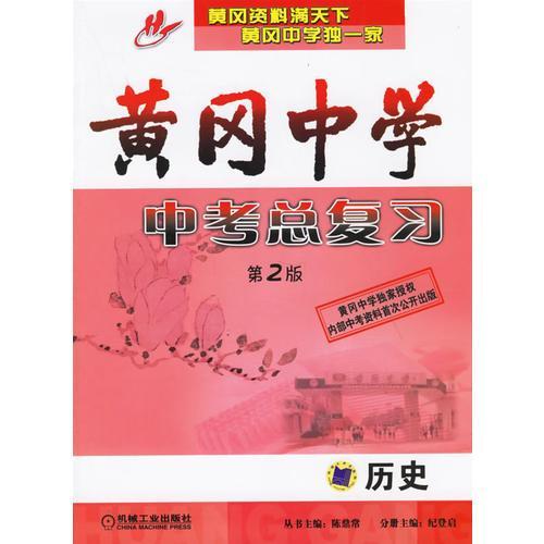 黄冈中学中考总复习(第2版):历史