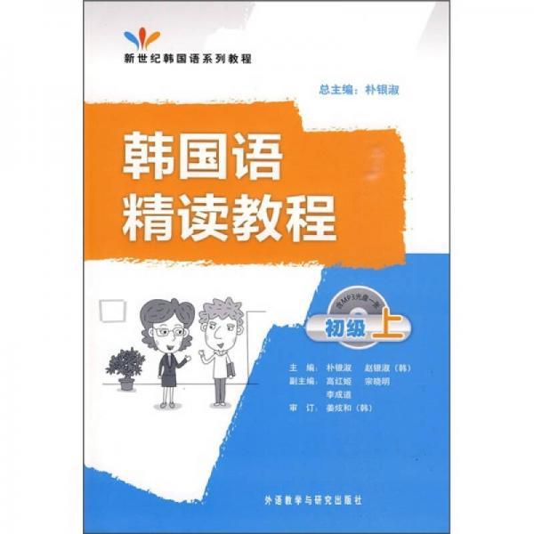 新世纪韩国语系列教程:韩国语精读教程(初级上)