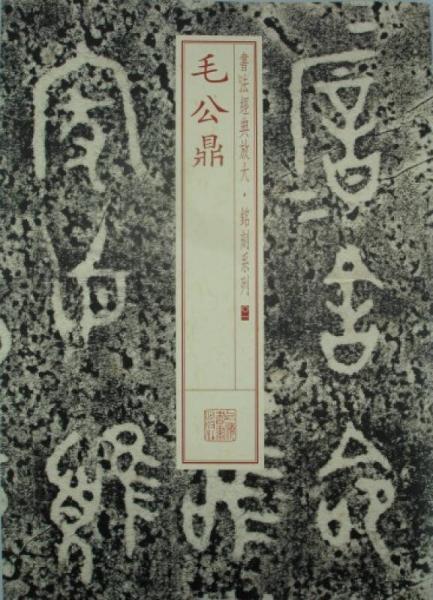 书法经典放大·铭刻系列:毛公鼎
