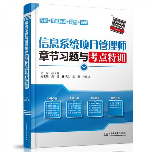 信息系统项目管理师章节习题与考点特训