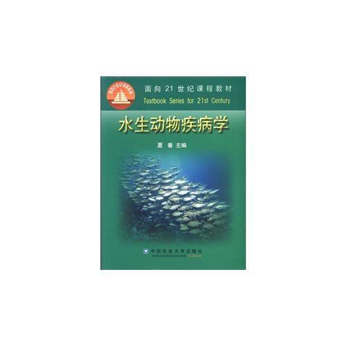 水生动物疾病学