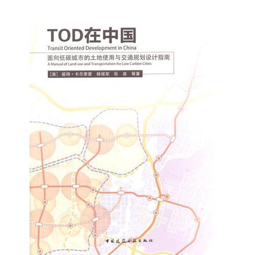 TOD在中国