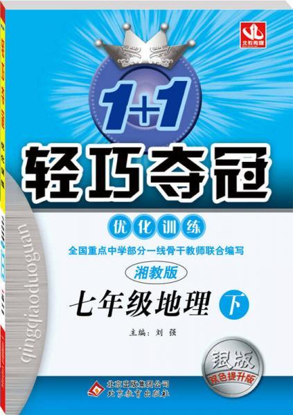 1+1轻巧夺冠 优化训练:七年级地理下(湘教版 银版双色提升版 2015春)
