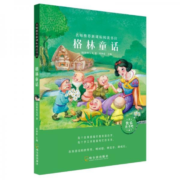 名师推荐新课标阅读书目.格林童话