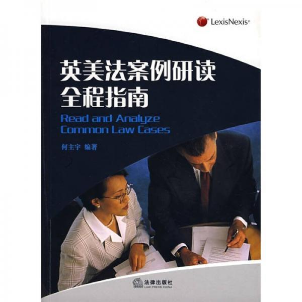 英美法案例研读全程指南