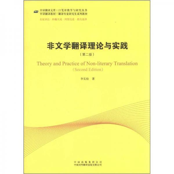 中译翻译教材·翻译专业研究生系列教材:非文学翻译理论与实践(第2版)