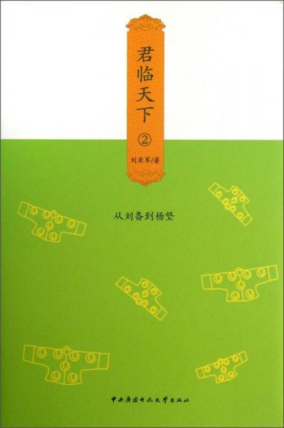 君临天下2:从刘备到杨坚