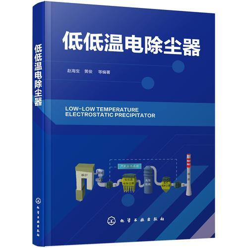 低低温电除尘器