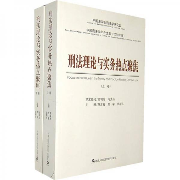 中国刑法学年会文集(2010年度):刑法理论与实务热点聚焦