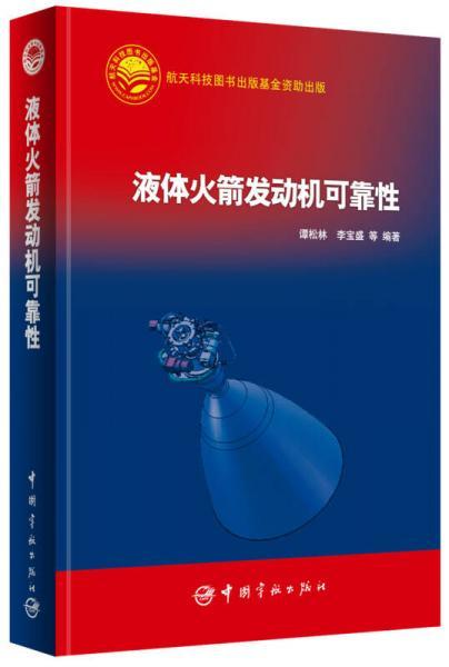 航天科技出版基金:液体火箭发动机可靠性