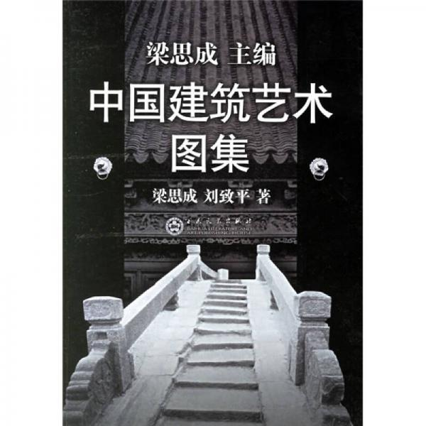 中国建筑艺术图集
