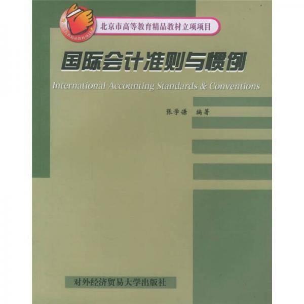 北京市高等教育精品教材立项项目:国际会计准则与惯例