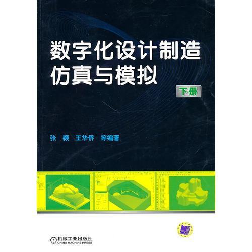 数学化设计制造仿真与模拟(下册)