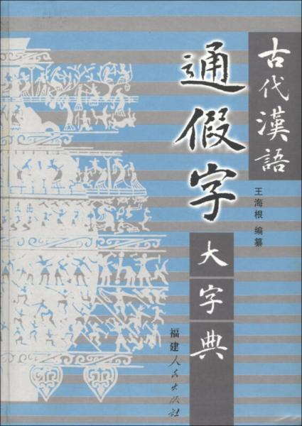 古代汉语通假字大字典