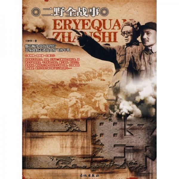 中国人民解放军全战事-二野军