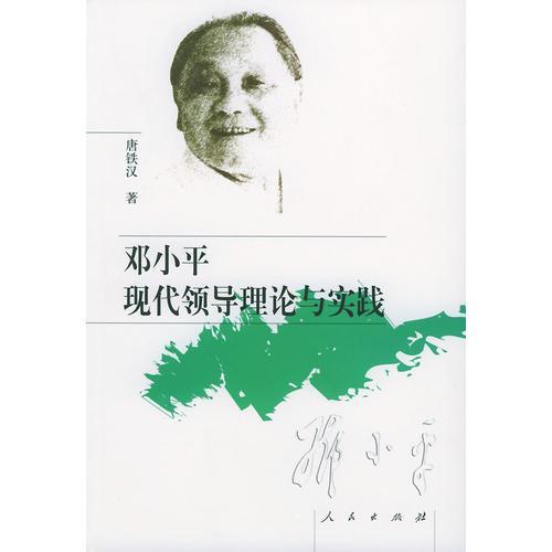 邓小平现代领导理论与实践